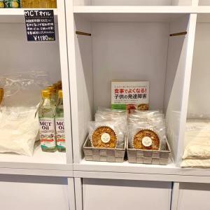 大阪高槻で当店の糖質オフスイーツをお買い求めいただけます♪