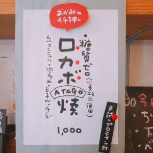 広島の販売店「あたご屋」さま!