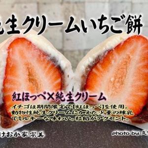 美味しいイチゴのいちご餅