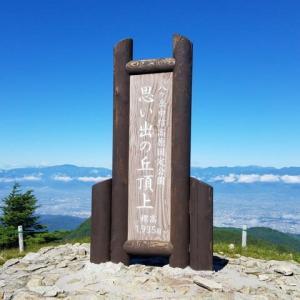 美ヶ原高原「思い出の丘」