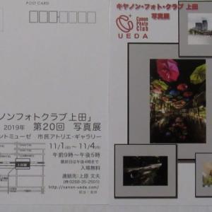キヤノンフォトクラブ上田第20回写真展終了