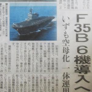 今日の読売新聞1面