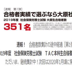 【社労士】2019年合格実績速報。大原351名、TAC326名【合格者数ランキング】