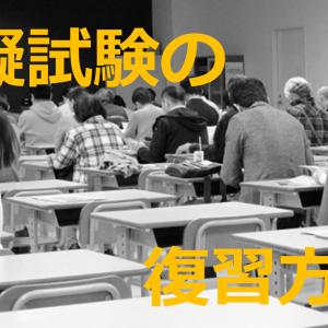 【社労士】模擬試験の有効な復習方法【直前期】