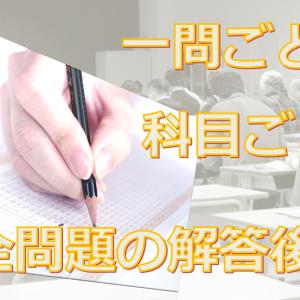 【社労士】マークシートに記入する最適なタイミングを考察【模擬試験】