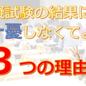 【社労士】模擬試験の結果に一憂しなくてよい3つの理由【模擬試験】