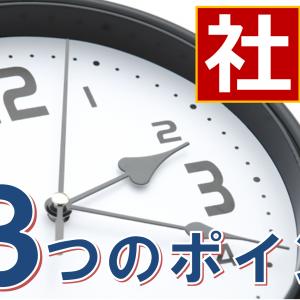【社労士】択一式49点を取るための時間配分3つのポイント【時間配分】