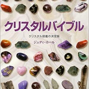 いまの自分にぴったりの石の選び方②