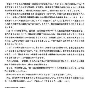 大阪府新型コロナウイルス感染症対策対応チラシ配布