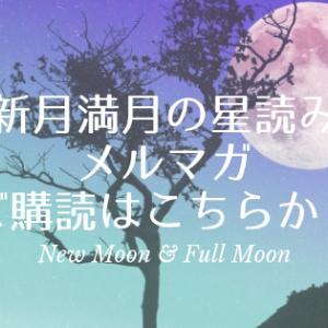本日配信予定<新月満月の星読み>メルマガのお知らせ