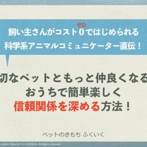 """明日ラジオ出演!""""「どうぶつスマイルジャンプ」41回目「ペットのきもち」幸田郁代先生"""""""