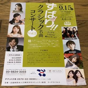 1966カルテット@ずばり!!クラシック名曲コンサート vol.2_ティアラこうとう_20190915♪