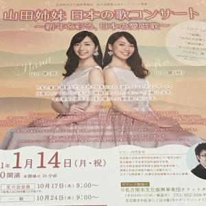 山田姉妹@「日本の歌コンサート」_名古屋・瑞穂文化小劇場20190114♪