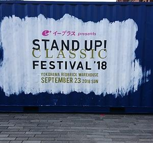 STAND UP CLASSIC FESTIVAL '18@横浜赤レンガ倉庫_20180923