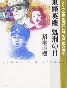A級戦犯はなぜ天皇誕生日に処刑されたのか:「生前退位」報道に際して
