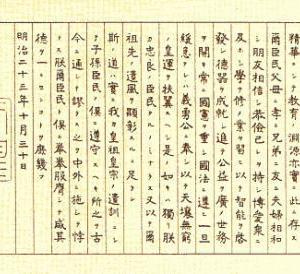 国家神道を「教育」と「宗教」から考える:池田名誉会長は「国家神道」の何に反対したのか②
