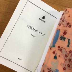 ムーミンのブックカバーと読書の秋。