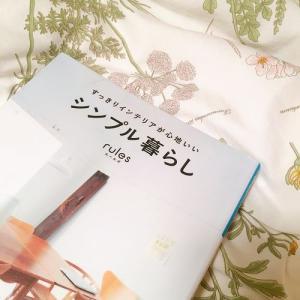 「すっきりインテリアが心地いい シンプル暮らしrules」朝日新聞出版。