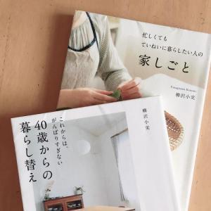だいすきな柳沢小実さんの本。