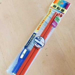 お得な赤鉛筆。