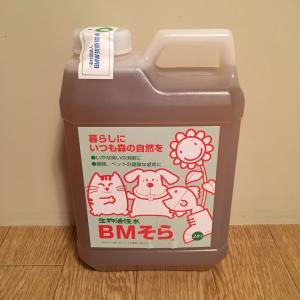 ふしぎな液体 BMそら。