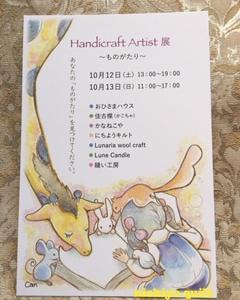 Handicraft Artist (ハンディークラフトアーティスト)展に向けて