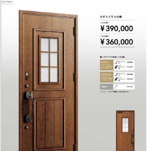 トラブる:玄関ドアがリフォーム用じゃない。