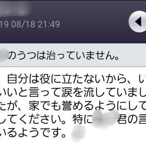 父からのメール