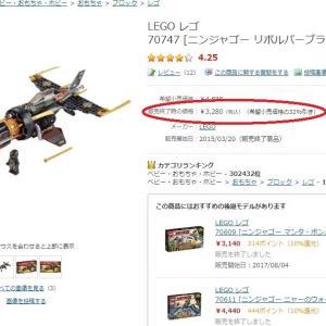 廃盤製品の価格はヨドバシ.comで確認する