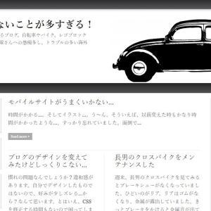 ブログのデザインを変えてみたが微調整が必要そう