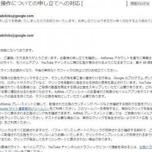 AdSense復活から広告表示まで その1 取り消されたGoogle AdSenseが再開できた
