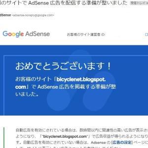AdSense復活から広告表示まで その5 AdSenseから広告掲載ができるようになったとメールがきた