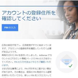 AdSense復活から広告表示まで その7 早くPINを入力してくださいとGoogleからせがまれる