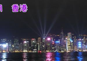 香港旅行 INDEX