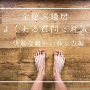 一条工務店:床暖房の快適な暖かい暮らし方よくある質問と対策まとめ