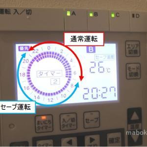 一条工務店の床暖房はタイマー運転設定でどんなメリットがあるのか?