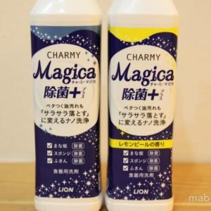 チャーミーマジカの除菌+はアラウーノの洗剤に使えるのか?
