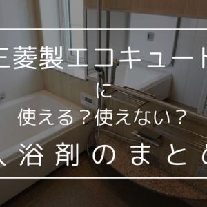 【2020年版】三菱のエコキュートに使える入浴剤のまとめ