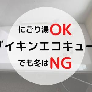 ダイキンのエコキュートでにごり湯タイプの入浴剤を使うときの注意点