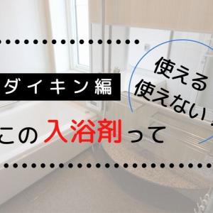 【2020年版】ダイキンのエコキュートに使える入浴剤のまとめ