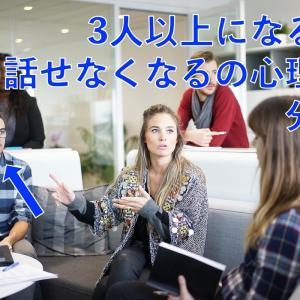3人以上の会話になると全く話せなくなる人の心理を分析する。