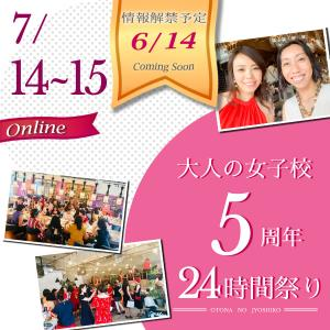 【募集中】オンライン!大人の女子校5周年 24時間祭り!!!