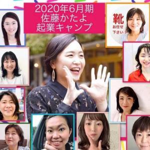 《メンバー紹介》佐藤かたよチーム/起業キャンプ10期