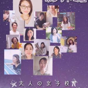 《メンバー紹介》ホシサトミチーム/起業キャンプ10期