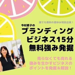 【ご感想】強みビジネスブランディング 【無料】15分アドバイス vol.3