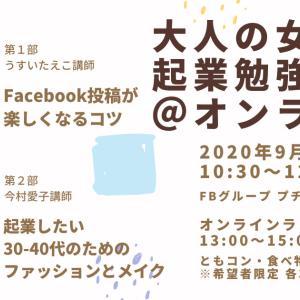 【お知らせ】オンライン開催:9月起業勉強会