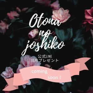 月1のプレゼント企画◆大人の女子校公式LINE【10月:かたぎりまみさん】