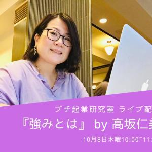 【ご案内】10/8(木)ライブ配信●高坂仁美さん