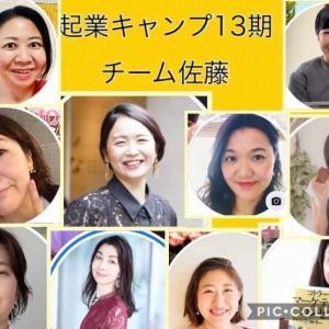 《メンバー紹介》佐藤かたよチーム/起業キャンプ13期