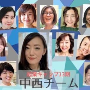 《メンバー紹介》中西晃江チーム/起業キャンプ13期